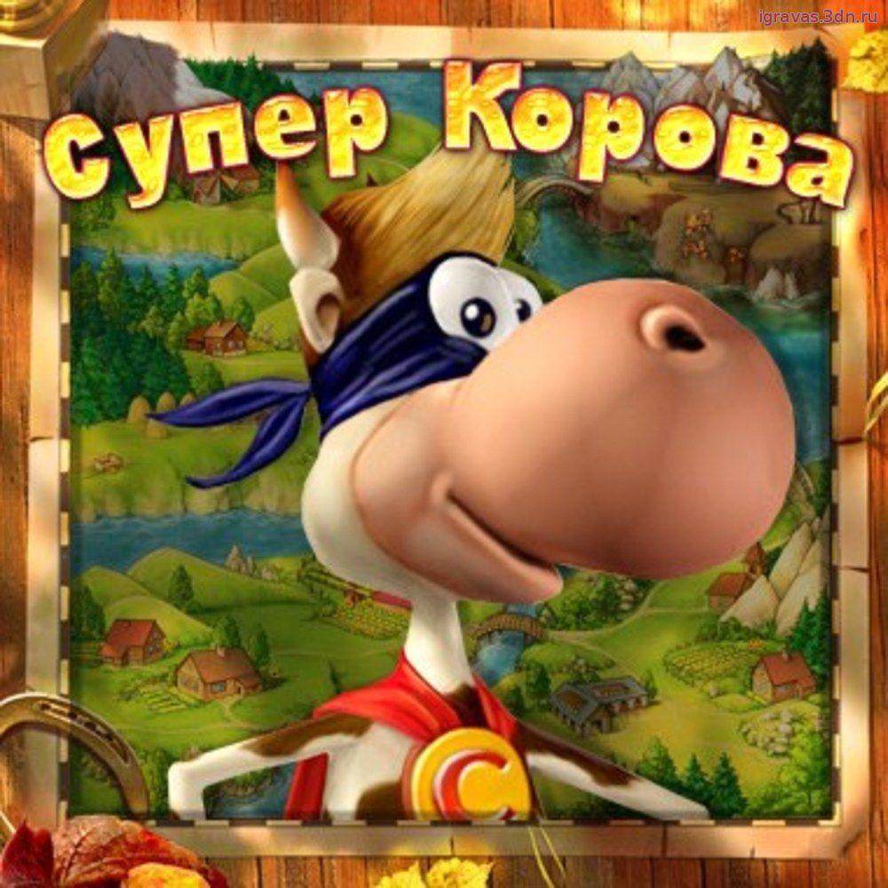 Скачать бесплатно игру веселая корова на компьютер